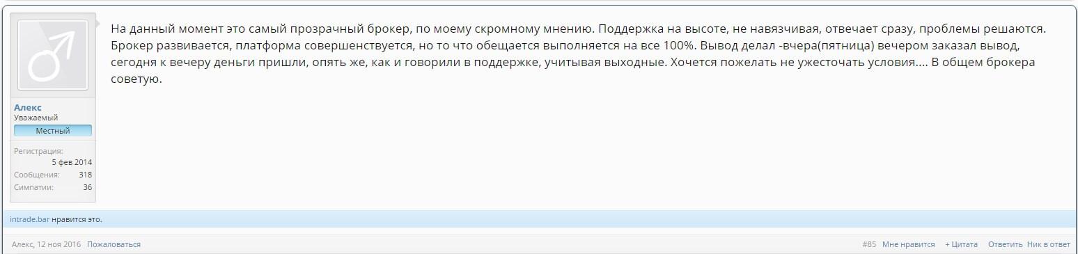 Intrade bar bináris opciók)