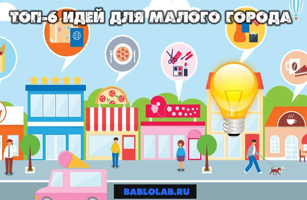 üzleti ötletek az interneten keresztül pénzbefektetés nélkül)