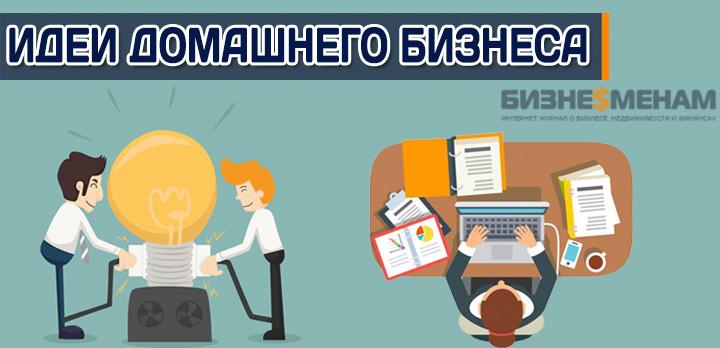 hogyan lehet megtalálni az internetes befektetési üzleti ötletet)