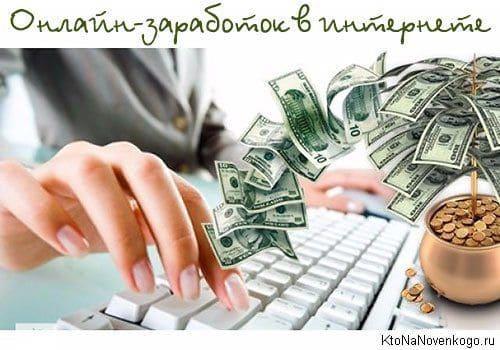 pénz az interneten történő befektetések nélkül
