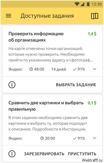 nézze meg azokat a webhelyeket, ahol pénzt kereshet)