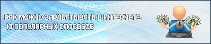 távoli munka az interneten keresztül hivatalosan beruházások nélkül)