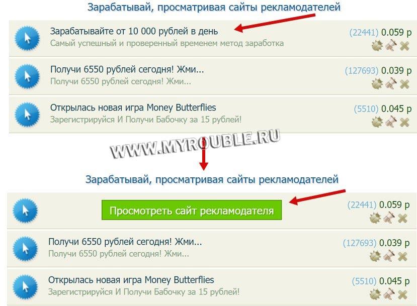 bevétel az ellenőrzött webhelyeken történő regisztrációhoz)