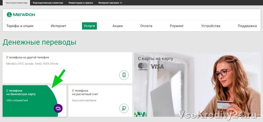 pénzátutalások az interneten keresztül)