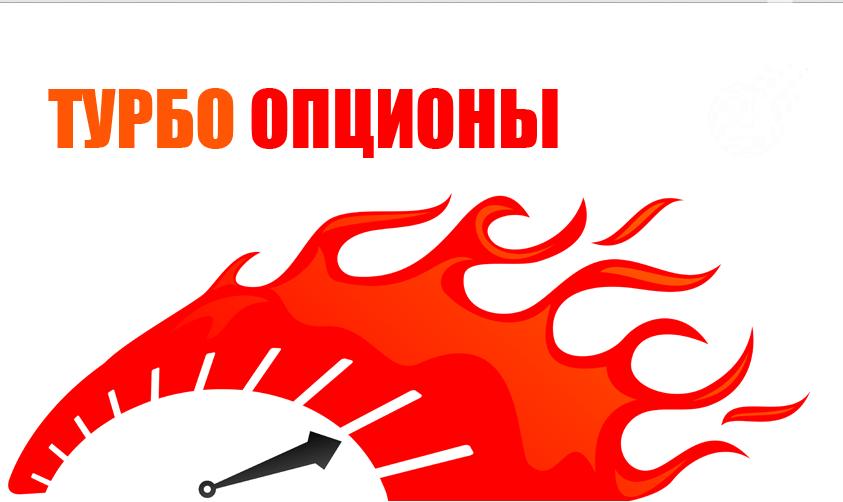 turbó opciók 60 másodperc alatt