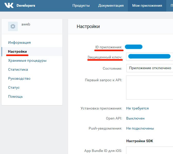 Hogyan lehet megtudni a tokent VC. Csatlakozzon és dolgozzon a vk api-val