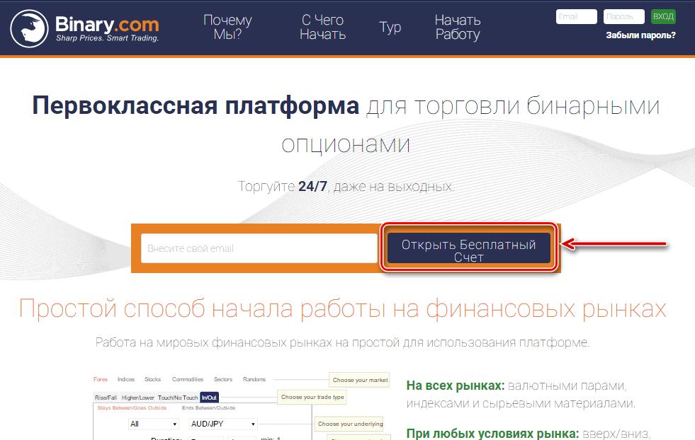 bináris opciók demó számlával regisztráció nélkül)