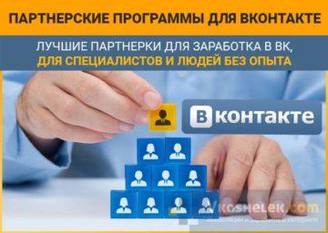 Pénzt keresnek a VK csoportokon