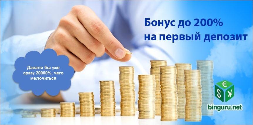 bónuszok az opciókért)
