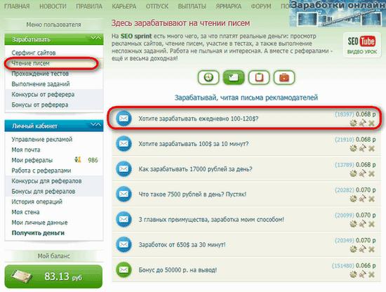 bevétel az interneten, a qiwibe történő visszavonással)