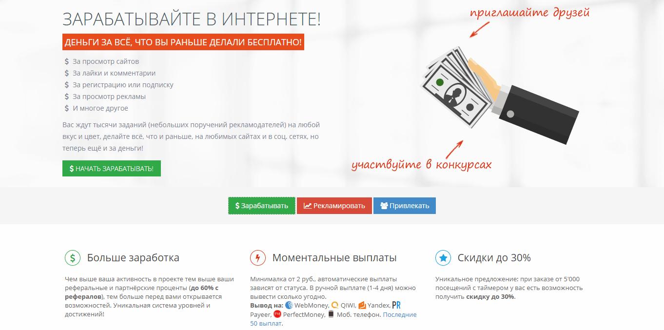 pénzt keresni az interneten befektetések nélküli webhelyek listája