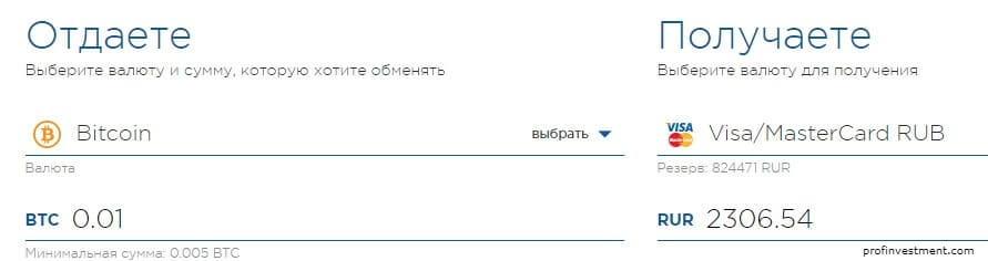 Hogyan lehet konvertálni a bitcoin rubelt Oroszországban. Nyereséges bitcoin csere