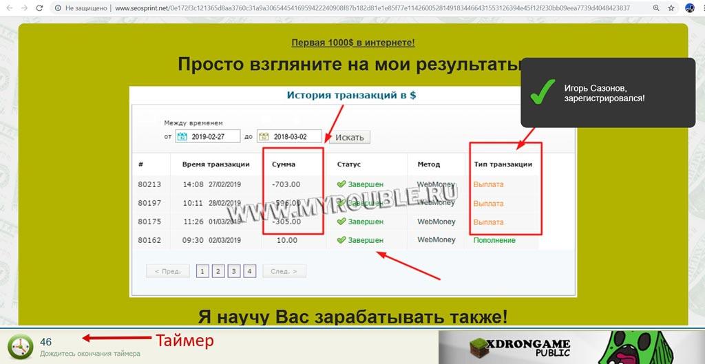 Pénzkeresés az interneten feladatok elvégzésével Hivatalos oldalak, ahol pénzt lehet keresni