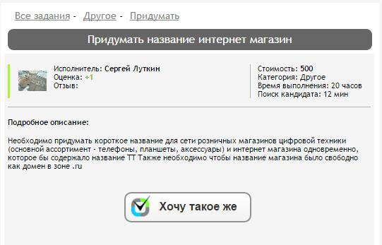 webhely, ahol pénzt keres